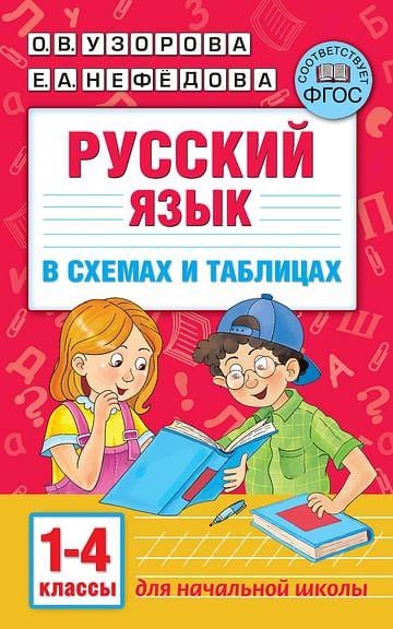 Русский язык в схемах и таблицах. 1-4 класс Артикул: 91302 АСТ Узорова О.В.