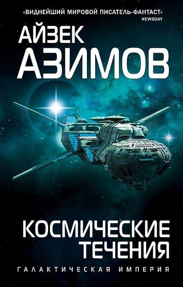 Космические течения. Артикул: 63236 Эксмо Азимов А.