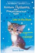 Котенок Пушинка, или Рождественское чудо = Lost in the Snow Артикул: 70576 Эксмо Вебб Х.