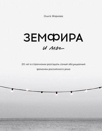 Земфира и мы. 20 лет в стремлении разгадать самый обсуждаемый феномен российского рока Артикул: 96487 Эксмо Жаркова О.С.
