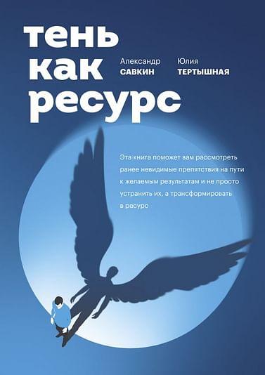 Тень как ресурс Артикул: 102020 Эксмо Александр Савкин, Юл