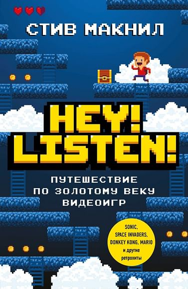 Hey! Listen! Путешествие по золотому веку видеоигр Артикул: 92805 Эксмо Макнил С.