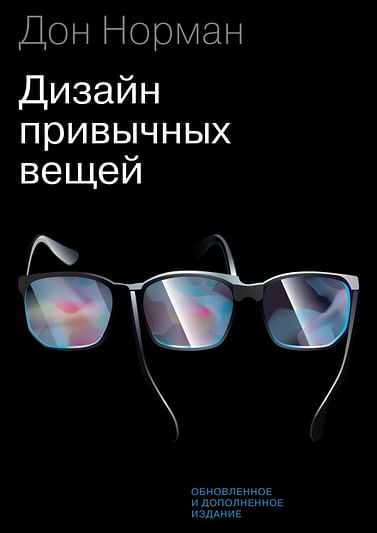 Дизайн привычных вещей(Новинка) Артикул: 101750 Эксмо Дональд Норман