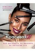 Красивая ТЫ Артикул: 78399 Эксмо Новикова К.А.