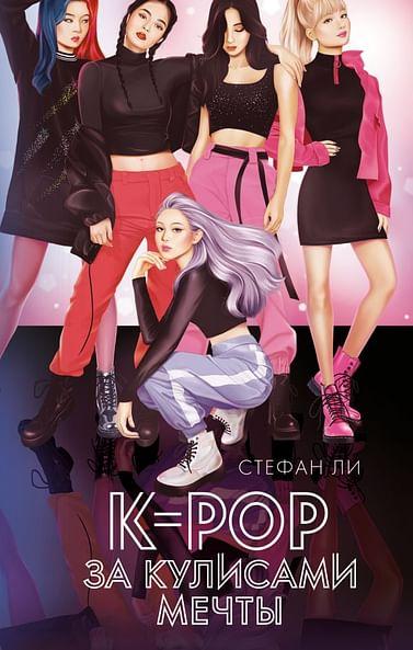 K-pop: за кулисами мечты Артикул: 102068 Эксмо Ли С.