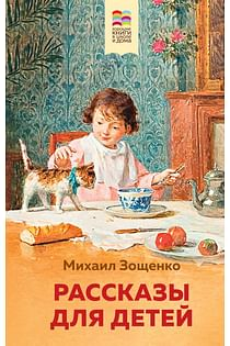 Рассказы для детей (с иллюстрациями) Артикул: 102072 Эксмо Зощенко М.М.