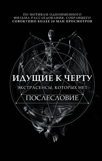 Идущие к черту. Экстрасенсы, которых нет Артикул: 102091 Эксмо Соболев Б.И.