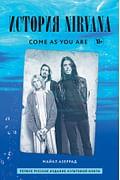 Come as you are: история Nirvana, рассказанная Куртом Кобейном и записанная Майклом Азеррадом Артикул: 89655 Эксмо Кобейн К.