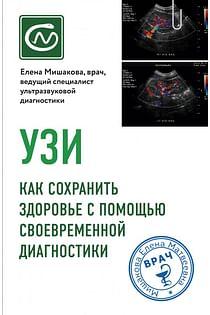 УЗИ. Как сохранить здоровье с помощью своевременной диагностики Артикул: 102090 Эксмо Мишакова Е.М.