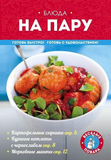 Блюда на пару Артикул: 64310 Эксмо Жук К.В.