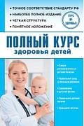 Полный курс здоровья детей Артикул: 22336 АСТ Максимович С.В.