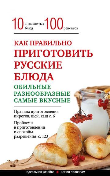 Как правильно приготовить русские блюда Артикул: 79255 Эксмо Боровская Э.