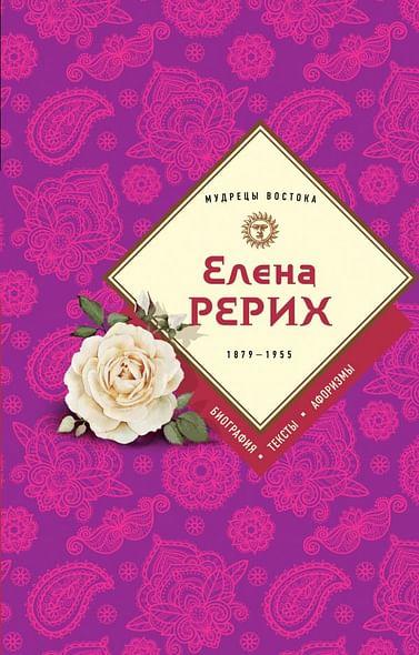 Елена Рерих Артикул: 405 Эксмо Ковалева Н.