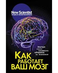 Как работает ваш мозг. Артикул: 63730 АСТ .