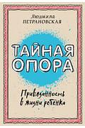 Тайная опора: привязанность в жизни ребенка Артикул: 13643 АСТ Петрановская Л.В.