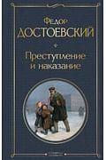 Преступление и наказание Артикул: 92630 Эксмо Достоевский Ф.М.