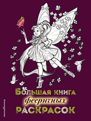 Большая книга фееричных раскрасок Артикул: 102309 Эксмо Есаулов И.В.
