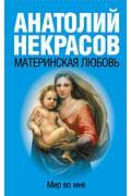 Материнская любовь Артикул: 7293 АСТ Некрасов А.А.