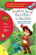 Лучшие сказки мира на английском языке Артикул: 95793 АСТ .