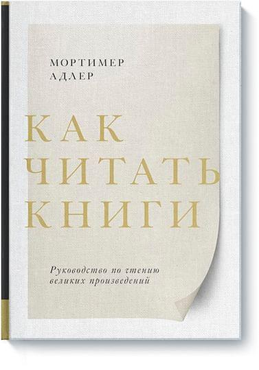 Как читать книги. Руководство по чтению великих произведений Артикул: 102320 Эксмо Мортимер Адлер