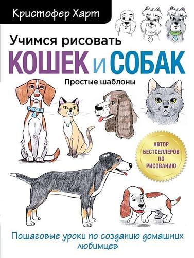 Учимся рисовать кошек и собак. Пошаговые уроки по созданию домашних любимцев Артикул: 90957 Эксмо Харт К.