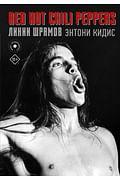 Red Hot Chili Peppers: линии шрамов Артикул: 94306 АСТ Кидис Э.