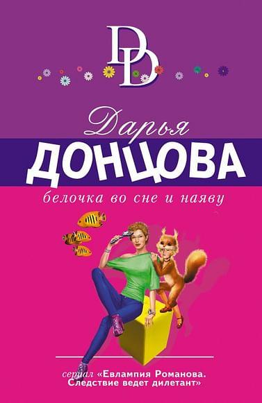 Белочка во сне и наяву Артикул: 102298 Эксмо Донцова Д.А.