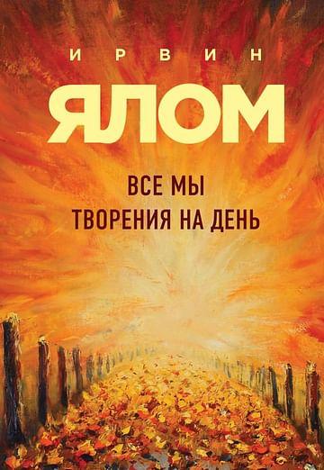 Все мы творения на день Артикул: 102308 Эксмо Ялом И.
