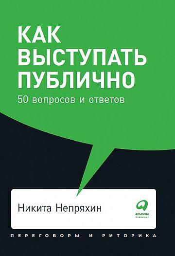 Как выступать публично: 50 вопросов и ответов + Покет, 2019 Артикул: 67490 Альпина Паблишер ООО Непряхин Н.