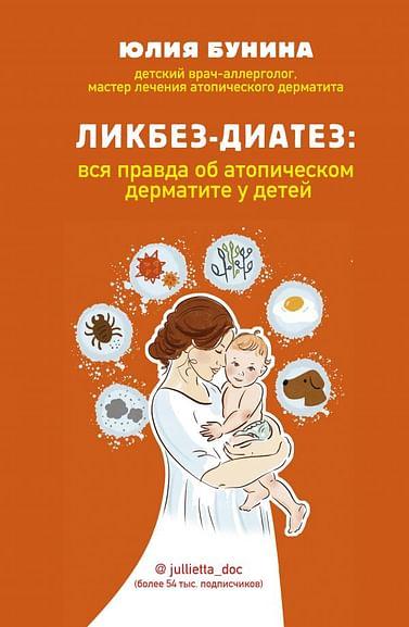 Ликбез-диатез: вся правда об атопическом дерматите у детей Артикул: 101808 Эксмо Бунина Ю.А.