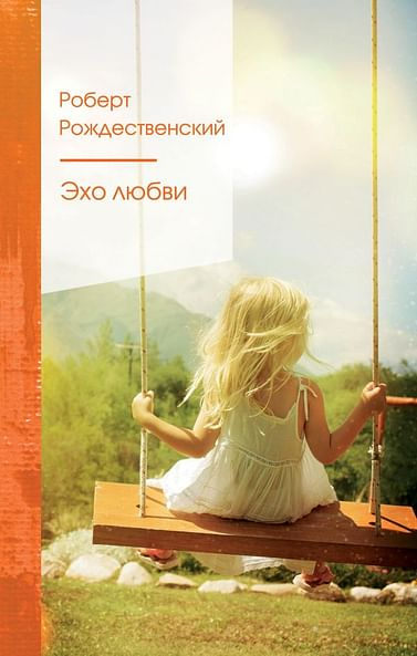 Эхо любви Артикул: 102316 Эксмо Рождественский Р.И.