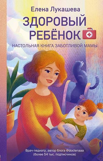 Здоровый ребёнок. Настольная книга заботливой мамы Артикул: 102340 Эксмо Лукашева Е.М.