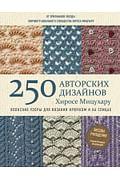 Японские узоры для вязания крючком и на спицах. 250 авторских дизайнов Хиросе Мицухару Артикул: 69212 Эксмо Мицухару Х.