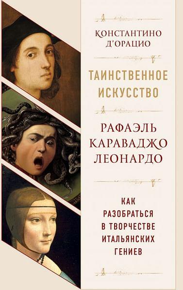 Таинственное искусство: Рафаэль, Леонардо, Караваджо. Комплект из трех книг Артикул: 102353 Эксмо Константино д'Орацио