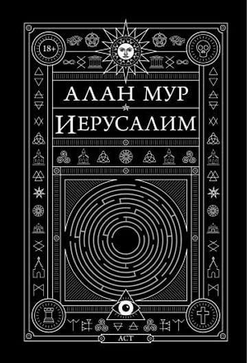 ВеликиеРоманы/Иерусалим Артикул: 102179 АСТ Мур А.