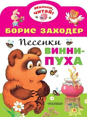 Песенки Винни-Пуха Артикул: 102202 АСТ Заходер Б.В.