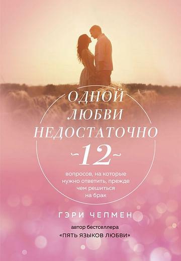 Одной любви недостаточно. 12 вопросов, на которые нужно ответить, прежде чем решиться на брак. Артикул: 64585 Эксмо Чепмен Гэри