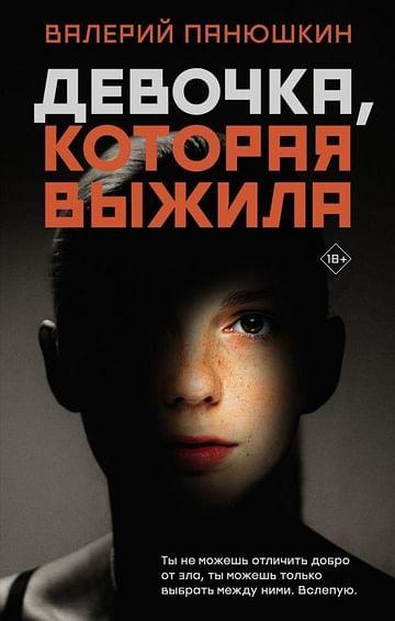 Девочка, Которая Выжила Артикул: 102171 АСТ Панюшкин В.В.