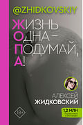 Жизнь Одна — Подумай, А! Артикул: 102190 АСТ Жидковский Алексей