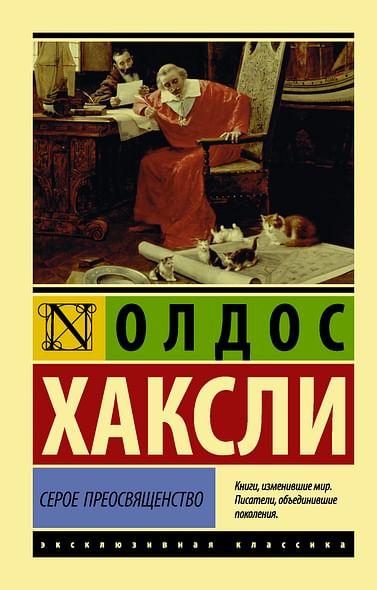 Серое Преосвященство Артикул: 102234 АСТ Хаксли О.