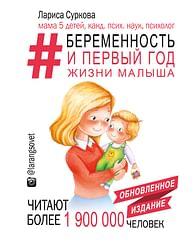Беременность и первый год жизни малыша. Новое дополненное издание. Артикул: 64850 АСТ Суркова Л.М.