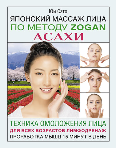 Японский массаж лица по методу Zogan Асахи Артикул: 102170 АСТ Сато Ю.