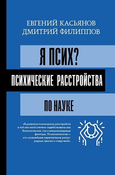Я псих? Психические расстройства по науке Артикул: 102204 АСТ Касьянов Е.Д., Филип