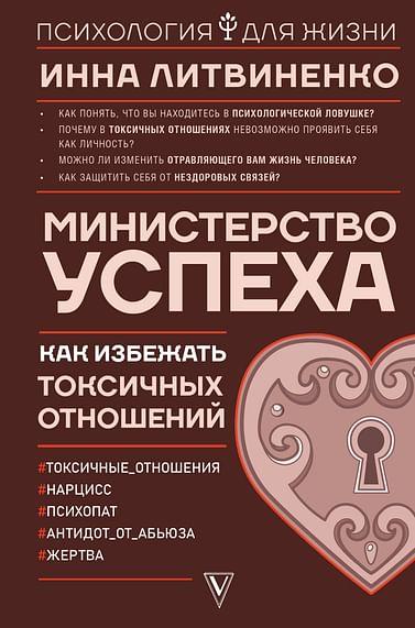 Министерство успеха:как избежать токсичных отношений Артикул: 102219 АСТ Литвиненко И.Е.