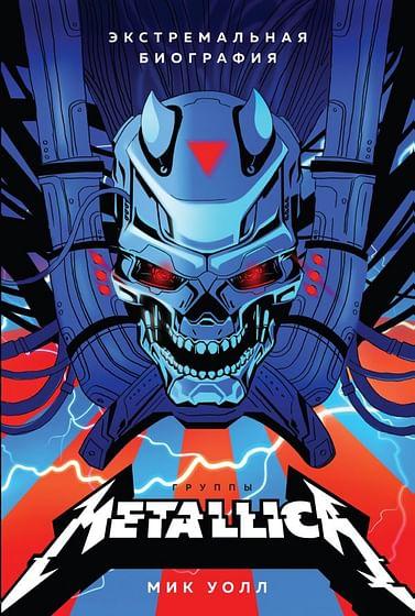 Metallica. Экстремальная биография группы. Артикул: 65019 Эксмо Уолл М.