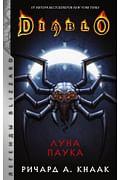 Diablo: Луна Паука Артикул: 102752 АСТ Кнаак Ричард