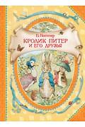 Поттер Б. Кролик Питер и его друзья (ВГуС) Артикул: 35458 Росмэн-Пресс Поттер Б.
