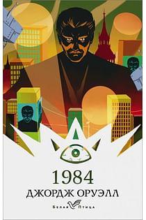 1984 Артикул: 97386 Эксмо Оруэлл Дж.