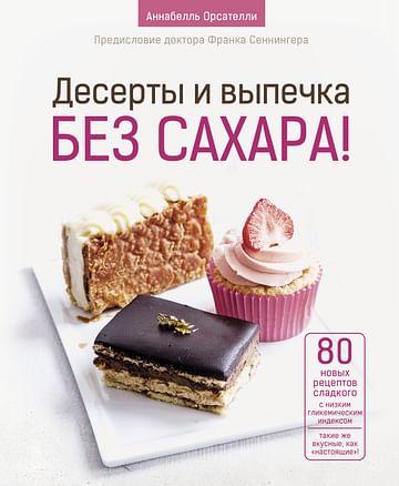 Десерты и выпечка без сахара! Артикул: 102747 АСТ Орсателли А.