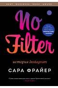 No Filter. История Instagram Артикул: 102624 Эксмо Фрайер С.